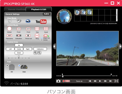 PIXPRO SP360 4K パソコン ソフト