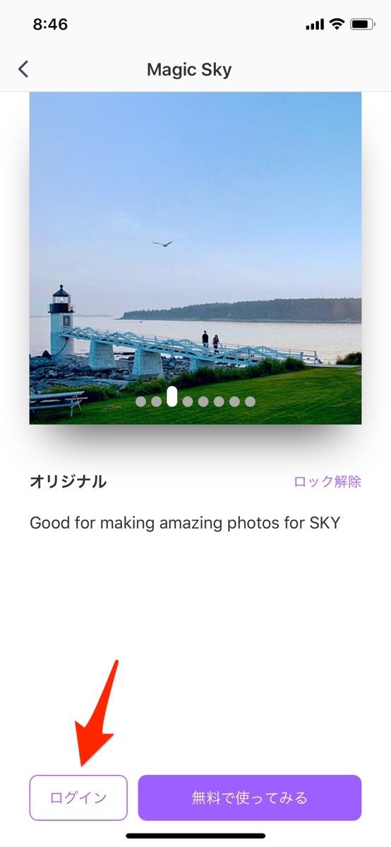 曇り 青空 アプリ