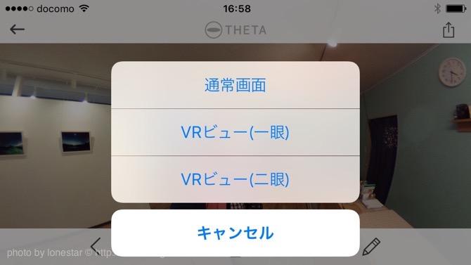 THETA S アプリ