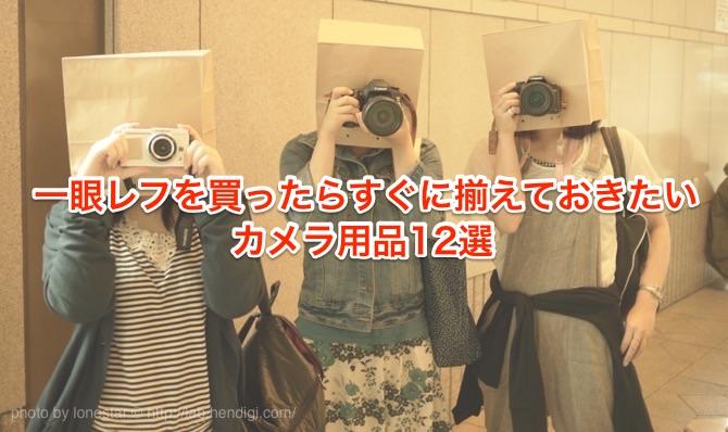カメラ用品12選