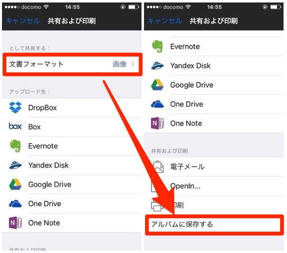 iPhone スキャナーアプリ