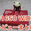 D1650 WIDE
