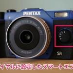 PENTAX Q10 クイックダイアル