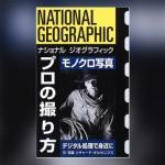 ナショナル ジオグラフィック プロの撮り方 モノクロ写真