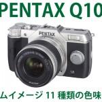 PENTAX Q10 カスタムイメージ