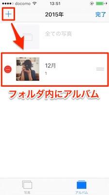 iPhone 写真アプリ フォルダ