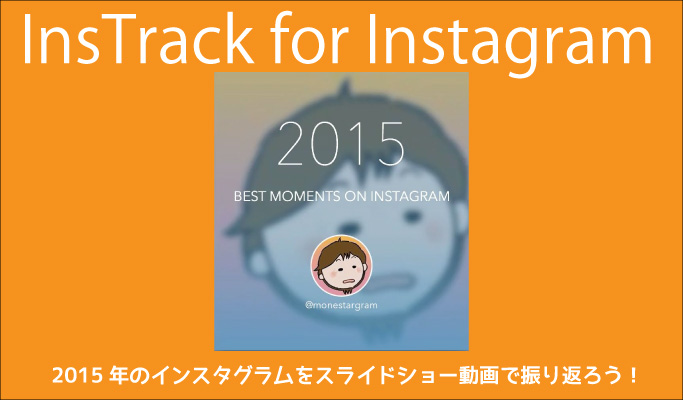 InsTrack for Instagram