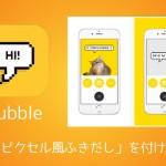 Bubble – で写真にテキストやふきだし絵文字を追加