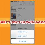 iPhone カメラロール フォルダ