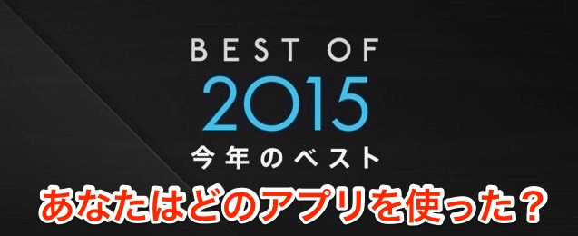 Best of 2015 今年のベスト