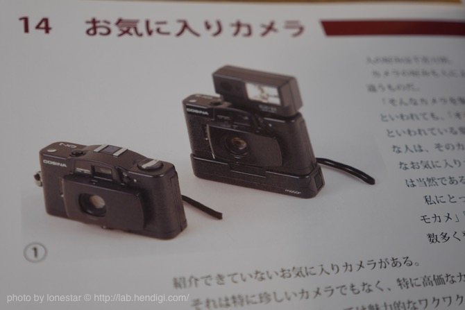 お気に入りのカメラ