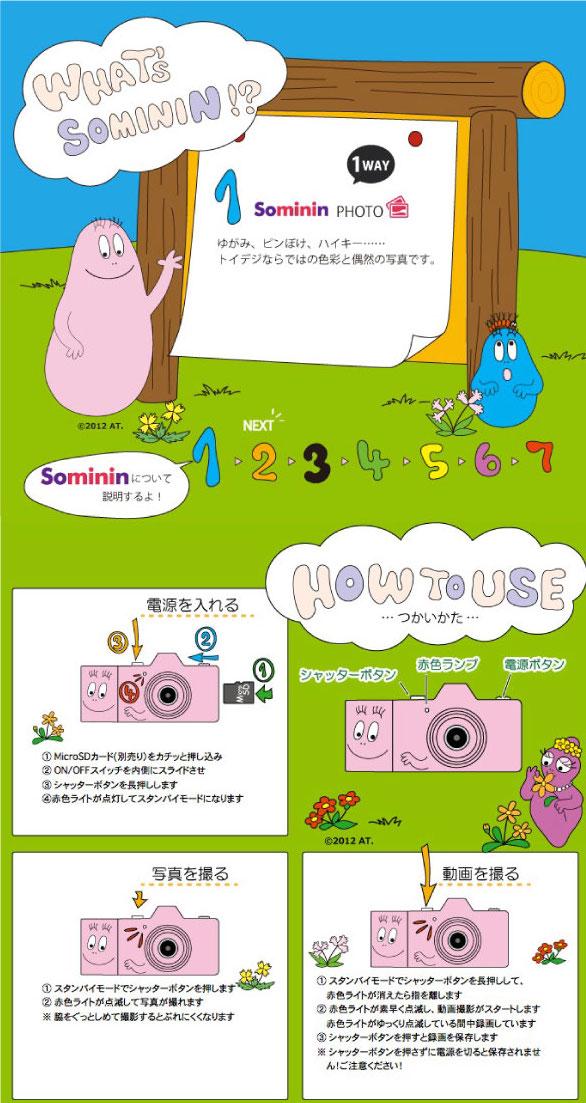 sominin1