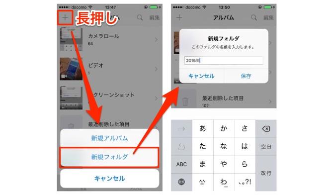 iPhone フォルダ 写真