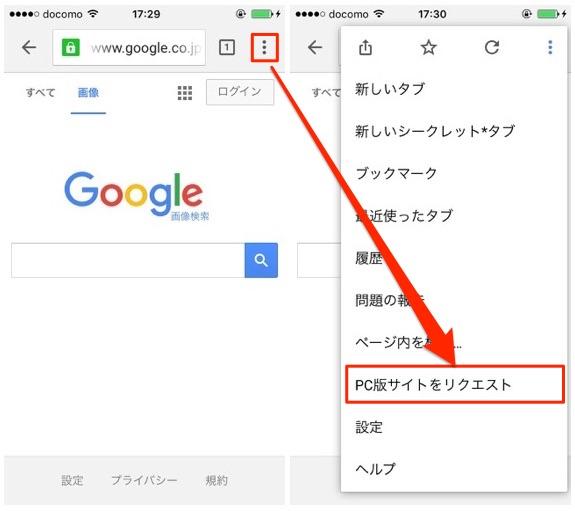 iPhoneでファイルをアップロードしてGoogle画像検索する方法