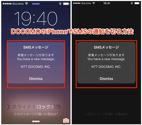 ドコモのiPhoneでSMSが届いた時に表示される「新着メッセージがあります」という通知をオフにする方法