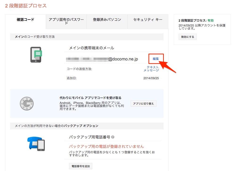 ドコモから格安SIM メール