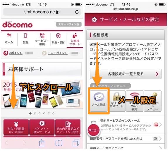 DOCOMO iPhone メール設定