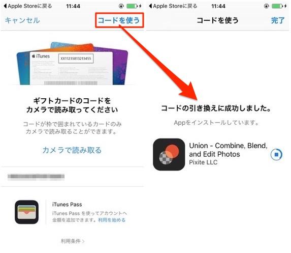 Apple Store 無料