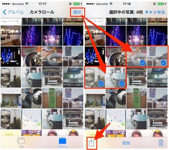 iPhone メール 写真 複数