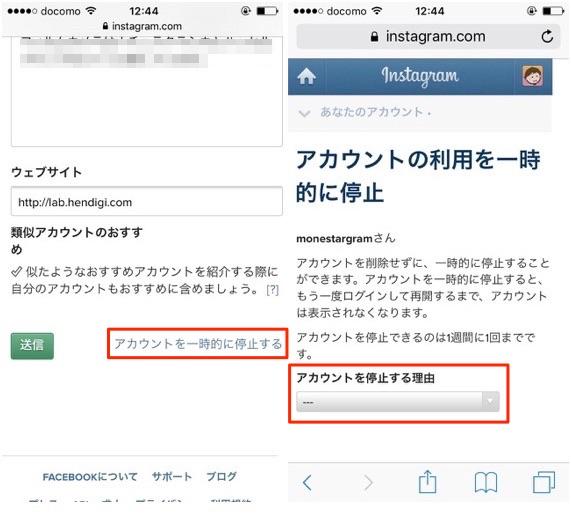 Instagramのアカウントを一時的に停止する方法
