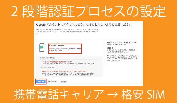Google 二段階認証 格安SIM