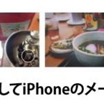 複数の写真を添付してiPhoneのメールを送信する方法