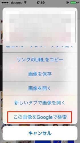 iPhone 画像検索