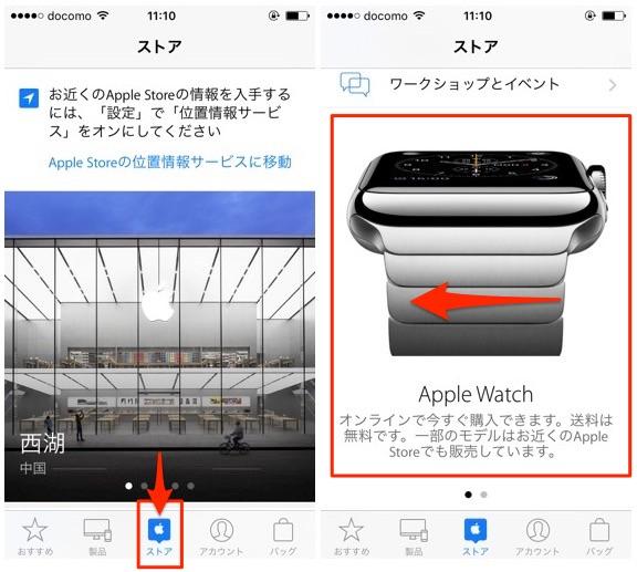 Apple Store 無料配信アプリ
