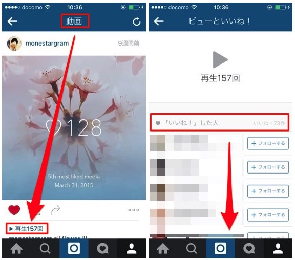 Instagram 動画 再生回数