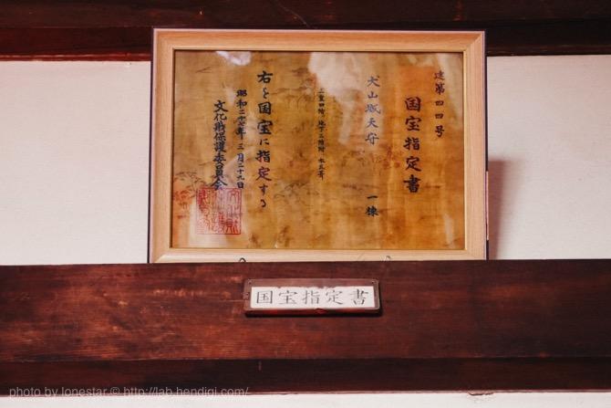 犬山城 国宝