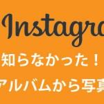 Instagram アルバムから選ぶ