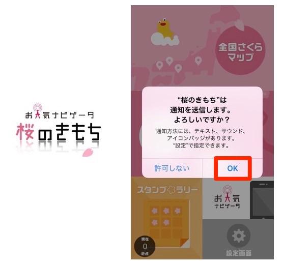 桜のきもち アプリ