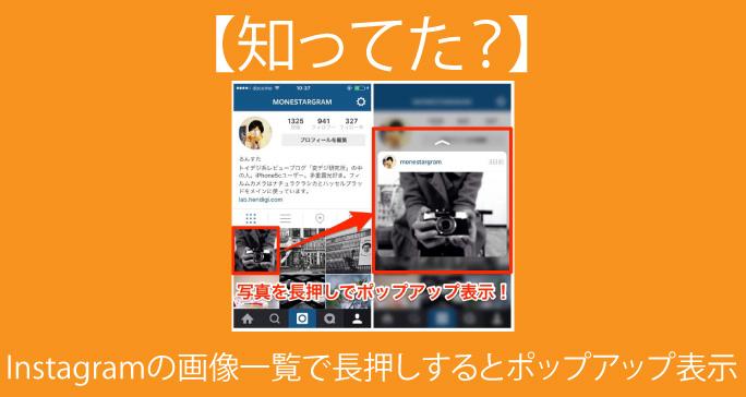 Instagram ポップアップ