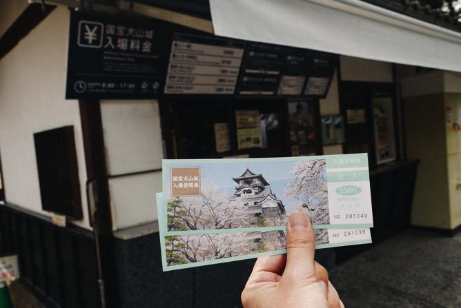 犬山城 入場券