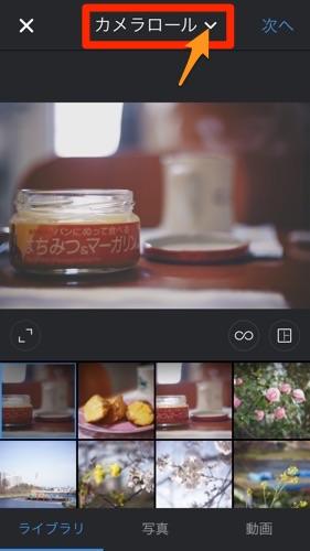 Instagramでアルバムから写真を選ぶ方法