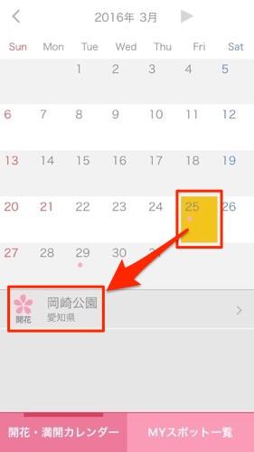 桜のきもち カレンダー