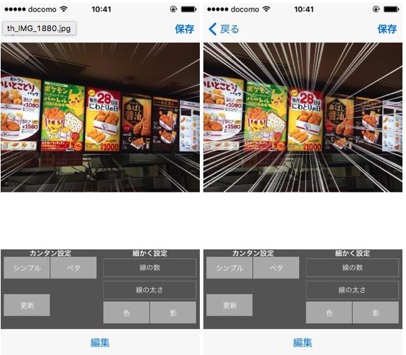 集中線 アプリ