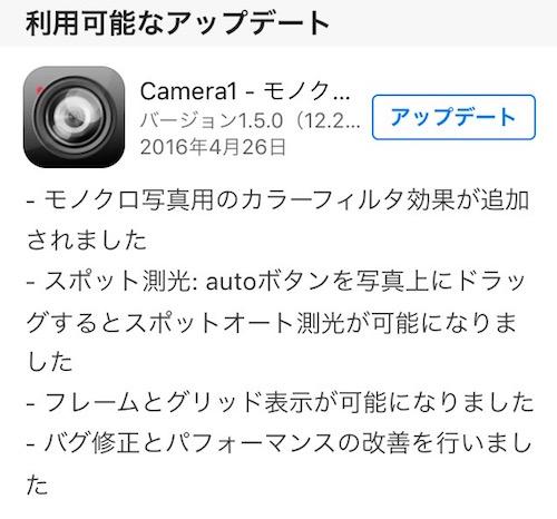 カメラ1 アプリ
