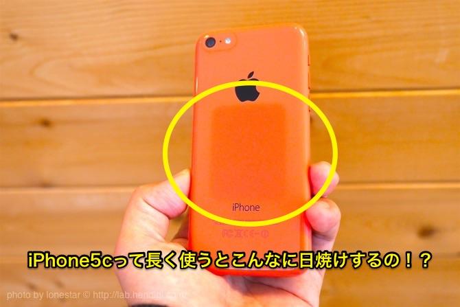 iPhone 日焼け