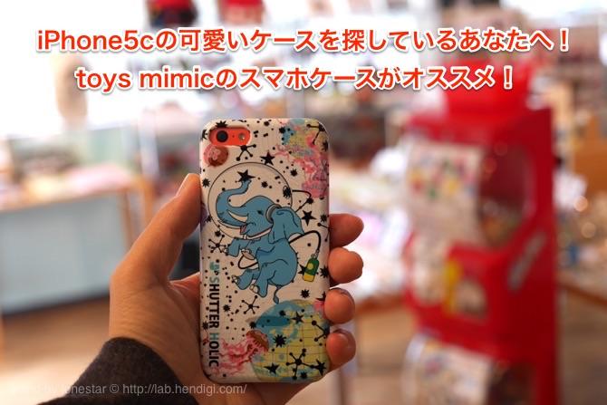 iPhone5c ケース かわいい
