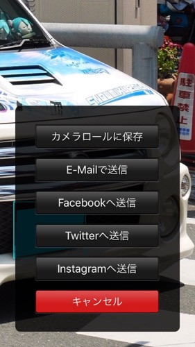 ナンバー 消す アプリ