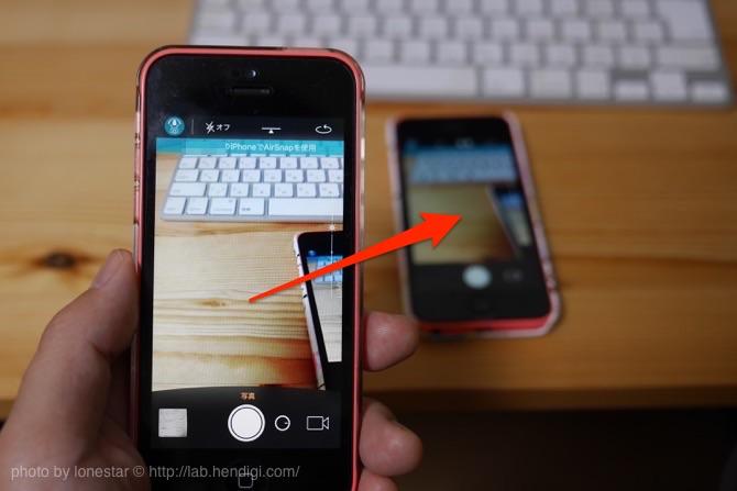 iPhone 遠隔操作 写真