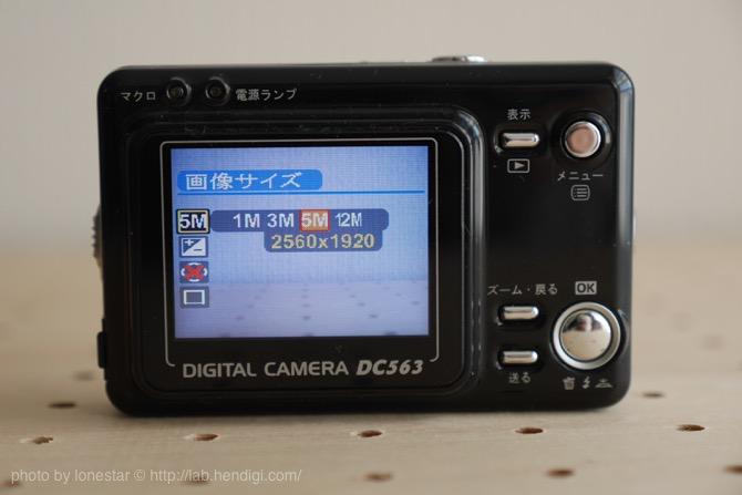 DC563 メニュー