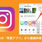 Instagram 共有ボタン