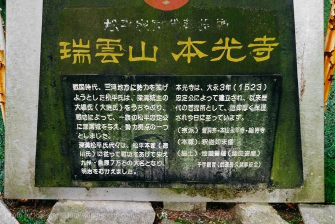 本光寺 幸田