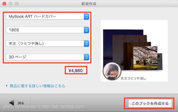 Mac フォトブック 作成