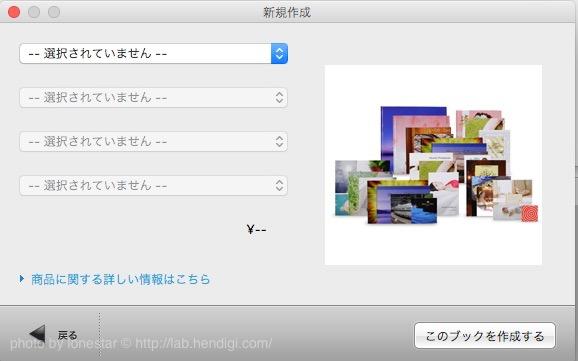 マイブック Mac