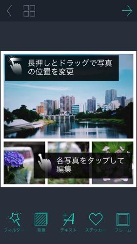 写真コラージュ アプリ