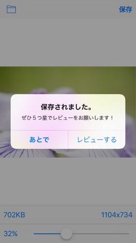 写真 リサイズ アプリ