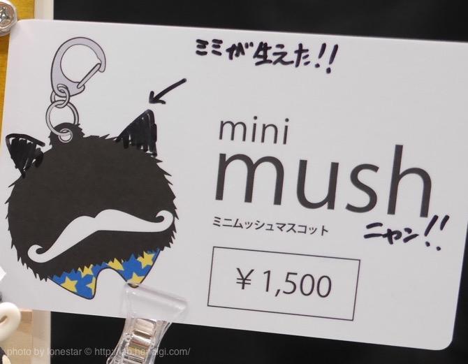 mini mush